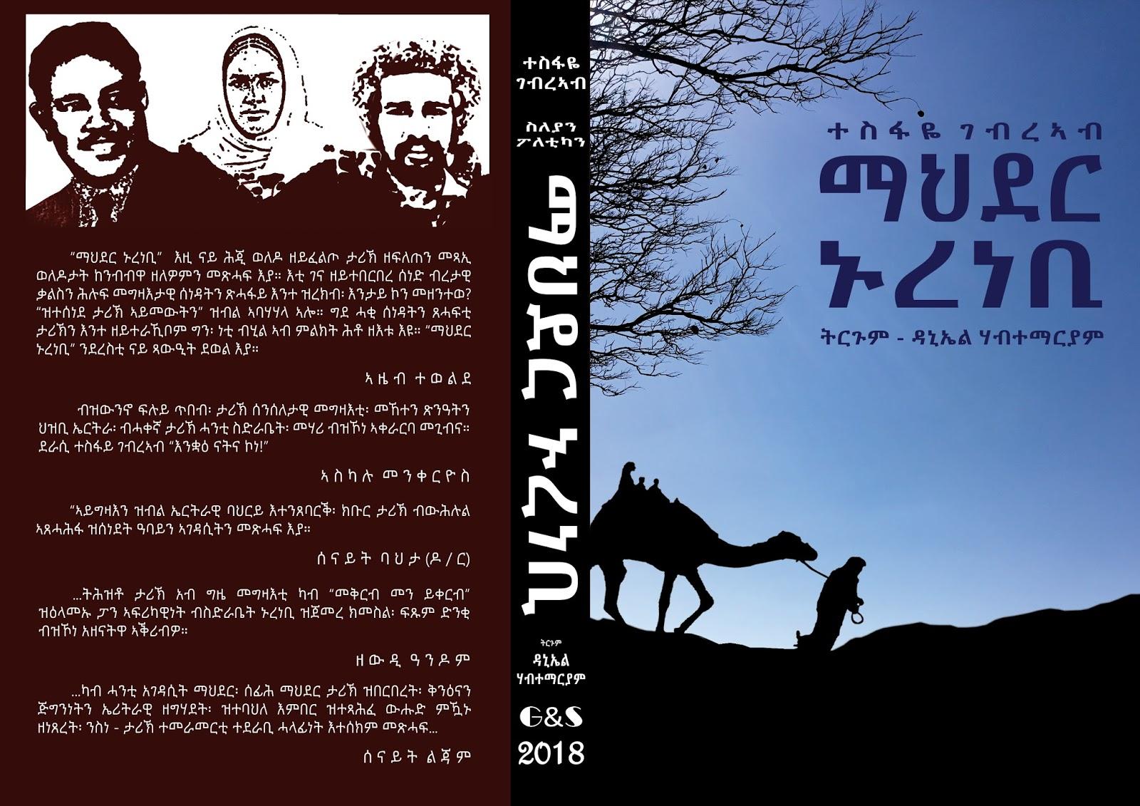 Tesfaye Gebreab New Book