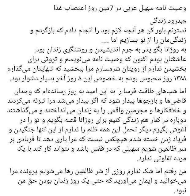وصیت نامه سهیل عربی