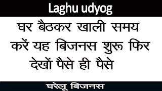 Laghu udyog | खाली समय में क्या करें