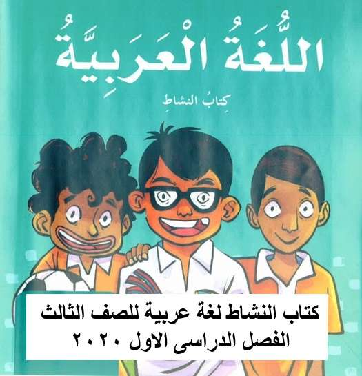 كتاب النشاط لغة عربية للصف الثالث الفصل الدراسى الاول 2020 تعليم الامارات