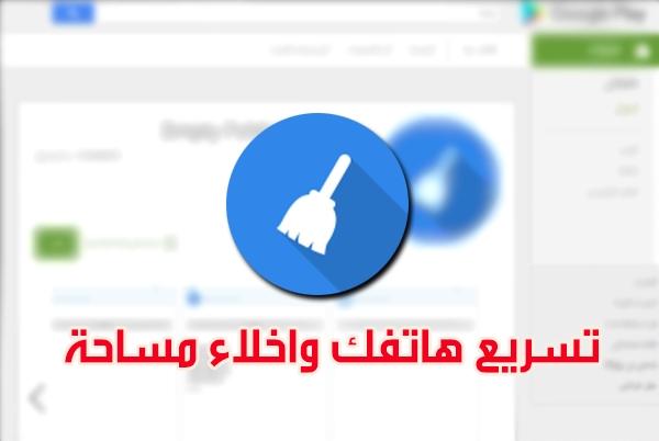 مدونة التقنية العربية