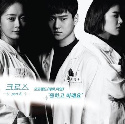 Taeha, Ahin (MOMOLAND) – Cross OST Part. 5 MP3