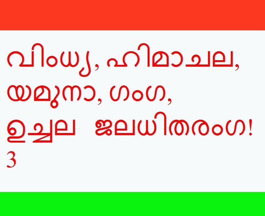 RATNASRI'sHINDU SEVASAMAJ: Jana Gana Mana – Malayalam Lyrics with ...