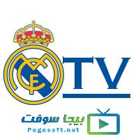 قناة ريال مدريد بث مباشر