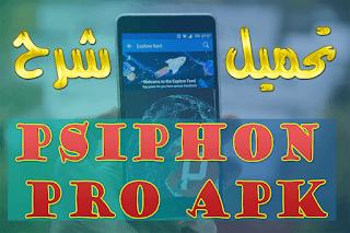 تحميل psiphon pro أفضل تطبيق vpn 2019