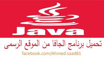 تحميل برنامج جافا | من الموقع الرسمى مجانا  java