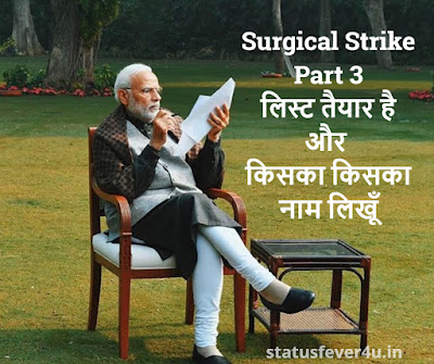 Surgical Strike funny jokes in hindi
