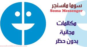 تحميل برنامج سوما ماسنجر للاندرويد و الايفون برابط مباشر download soma messenger