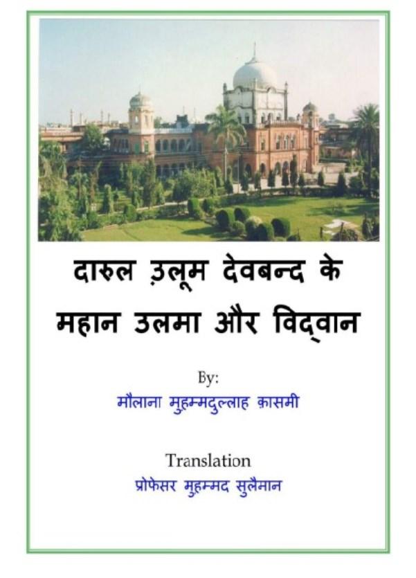 darul-uloom-deoband-ke-mahan-ulma-aur-vidwan-Maulana-Mohammad-Ullah-Qasmi-दारुल-उलूम-देवबंद-के-महान-उलमा-और-विद्वान-मौलाना-मोहम्मदुल्लाह-कासमी