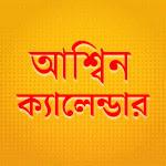 Aashin Bengali Calendar