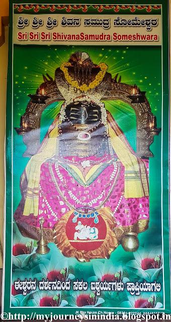 Shivanasamudra Someshwara Temple