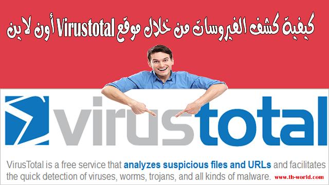 كيفية-كشف-الفيروسات-من-خلال-موقع-Virustotal-أون-لاين