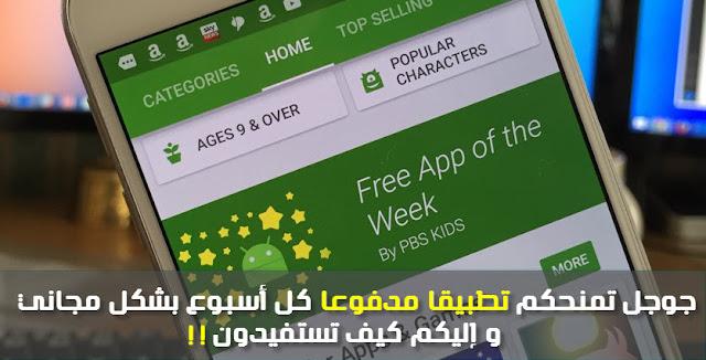 أخبار سارة لمستخدمي أندرويد ! جوجل تمنحكم تطبيقا مدفوعا كل أسبوع بشكل مجاني