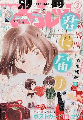 Betsuma 2015 #02 Kimi ni Todoke de Karuho Shiina