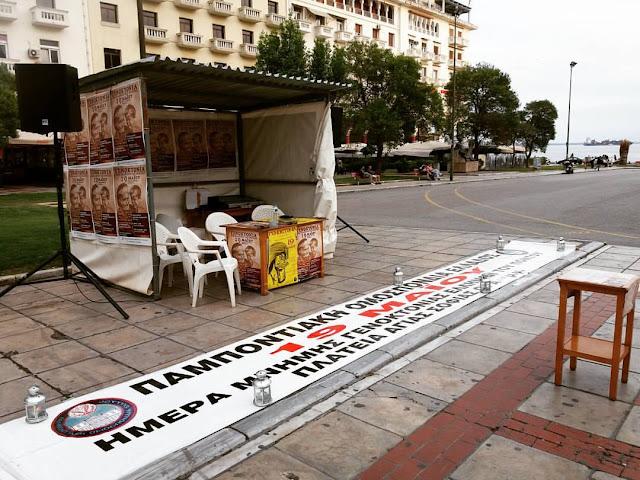 Νέοι και νέες ενημερώνουν στη Θεσσαλονίκης για το ιστορικό της Γενοκτονίας