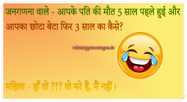 Funny Hindi SMS