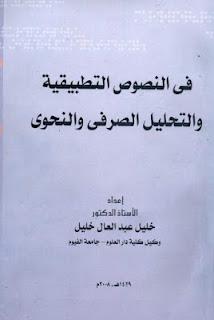حمل كتاب في النصوص التطبيقية والتحليل الصرفي والنحوي - خليل عبد العال خليل