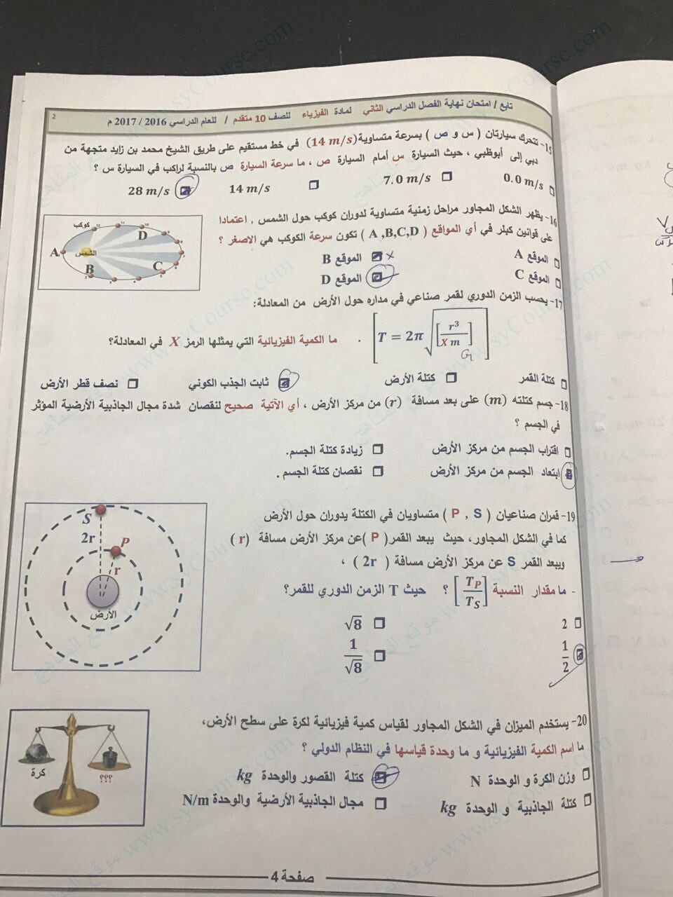 اسئلة امتحان فيزياء الصف العاشر متقدم الفصل الثاني
