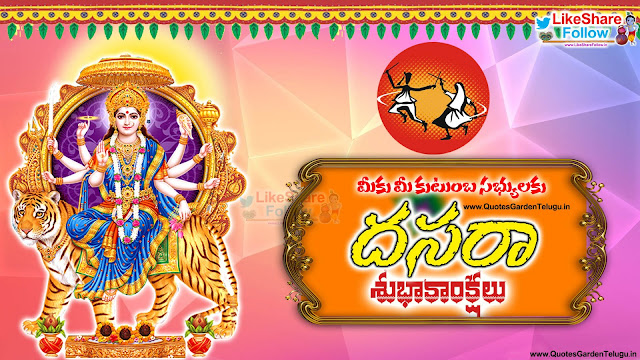 Vijayadashami telugu greetings wishes images