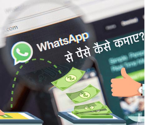 Whatsapp Se Paise Kaise कमाये सबसे अच्छा तरीका पैसे कैसे