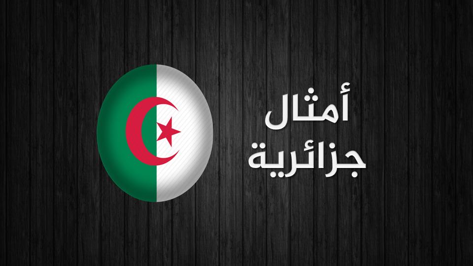 الجزائري %D8%A3%D9%85