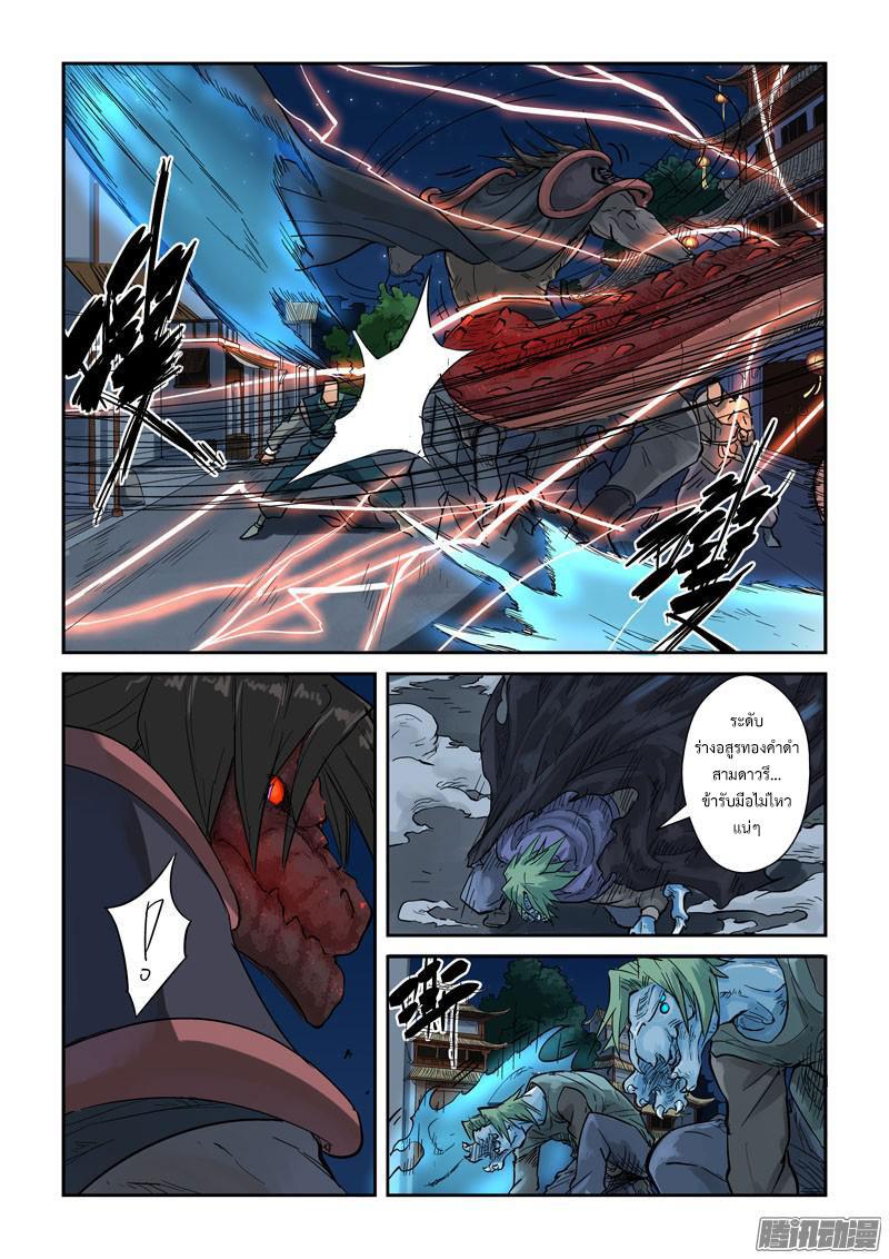 อ่านการ์ตูน Tales of Demons and Gods 131 ภาพที่ 9