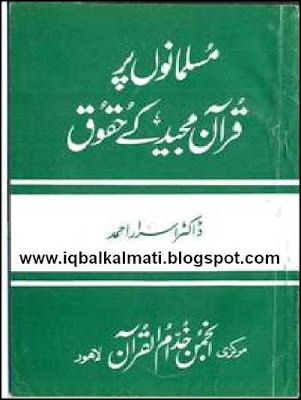 Musalmano Per Quran Majeed Ke Huqooq By Dr Israr Ahmed