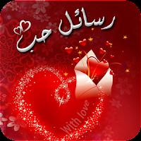 تحميل أفضل تطبيق رسائل حب وعشق للاندرويد مجانا