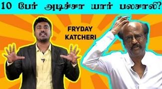 Fry-Day Katcheri | Gaja Cyclone | Rajini kanth | Kichdy