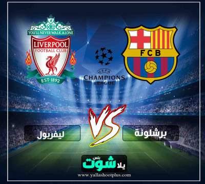 مشاهدة مباراة برشلونة وليفربول بث مباشر اليوم 7-5-2019 في دوري ابطال اوروبا
