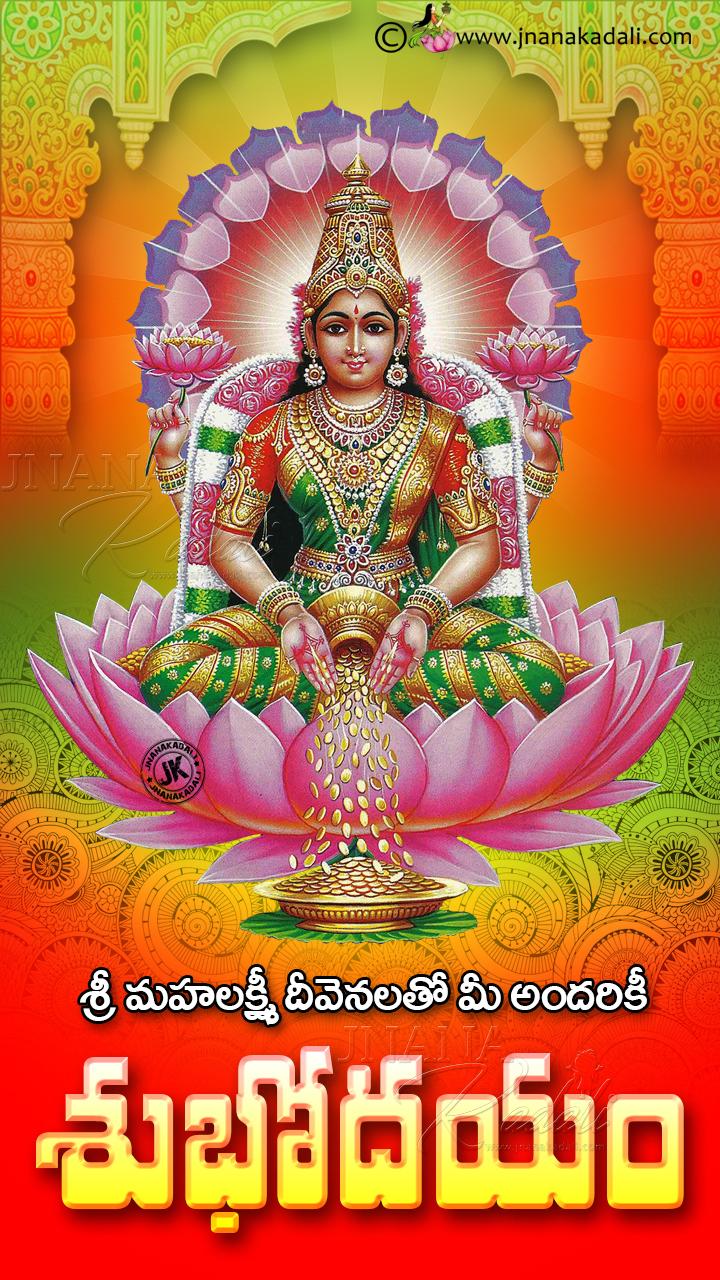 Telugu Good Morning Greetings With Goddess Lakshmi Hd Wallpapers