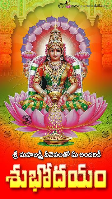 Online telugu subhodayam wallpapers-best good morning greetings in telugu, goddess lakshmi blessings on telugu