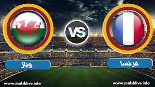 مشاهدة مباراة فرنسا وويلز بث مباشر اونلاين بتاريخ 10-11-2017 مباراة ودية