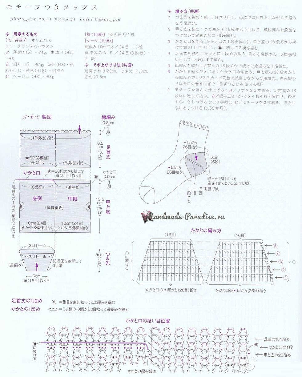 Схемы вязания крючком ажурных носочков (3)