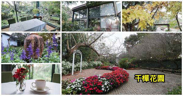 台中新社|千樺花園|森林中的玻璃屋|法國料理|四季都可賞花|新社花海旁