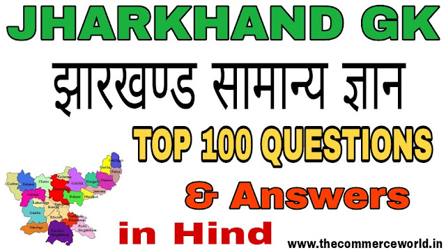 Top 100 Jharkhand Gk Important Questions & Answers 2019