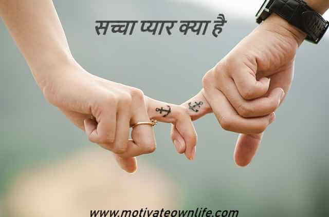 Reality About What Is True Love In Hindi (In 2019)