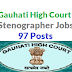 ghconline.gov.in - Gauhati High Court Recruitment 2018 - GHC Recruitment 97 Stenographer Grade-II, III Posts