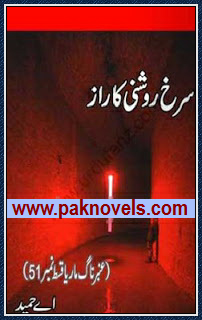 Surkh Roshani Ka Raaz Urdu Novel by A Hameed