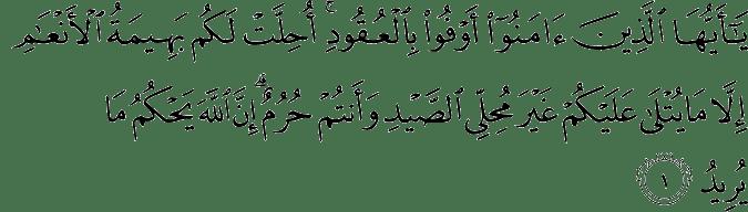Surat Al-Maidah Ayat 1