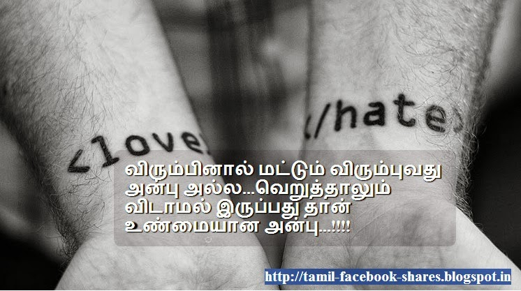 Love Failure Quotes In Tamil. QuotesGram