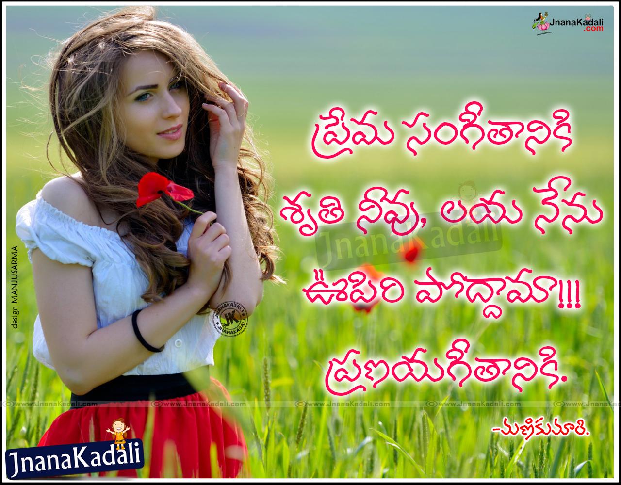 Surprising Heart Touching Love Quotes In Telugu Jnana Kadali Com Telugu Personalised Birthday Cards Bromeletsinfo