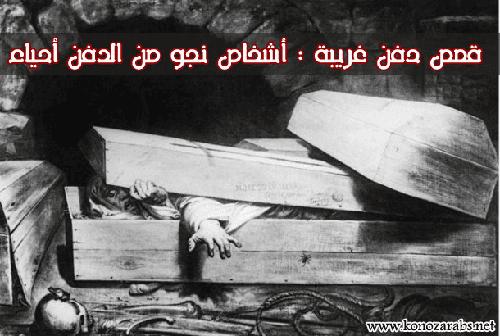 قصص دفن غريبة : أشخاص نجو من الدفن أحياء