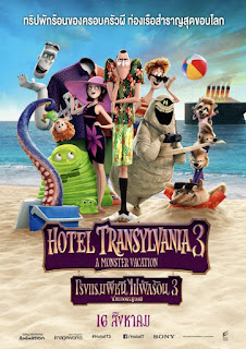 Hotel Transylvania 3: Summer Vacation (2018) โรงแรมผีหนีไปพักร้อน 3: ซัมเมอร์หฤหรรษ์