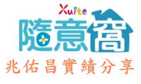 兆佑昌清潔公司實績分享