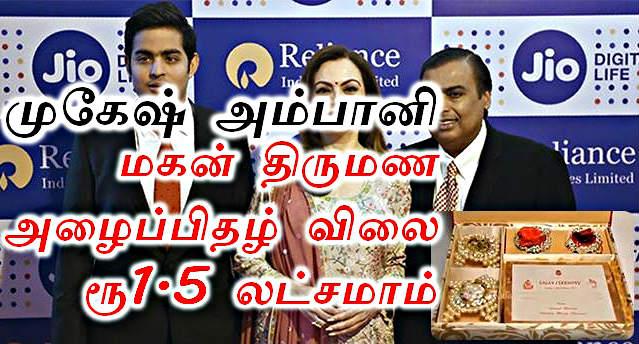 முகேஷ் அம்பானி மகன் திருமண அழைப்பிதழ் விலை ரூ.1.5 லட்சமா, The cost of invitation card of Mukesh Ambani's son's wedding card is Rs 1.5 lakh.