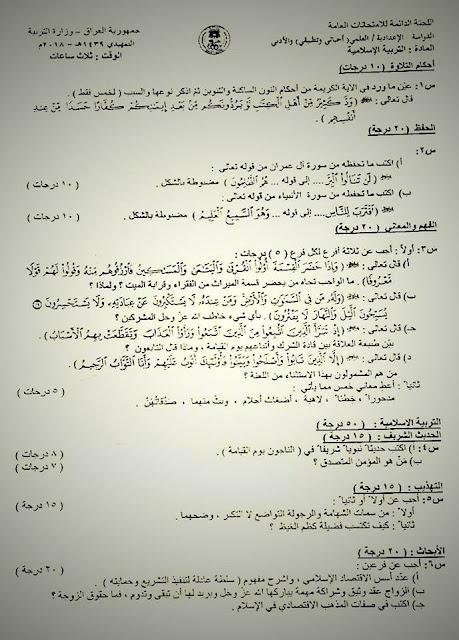 اسئلة التربية الاسلامية للصف السادس الأعدادي للامتحانات التمهيدية لسنة 2018