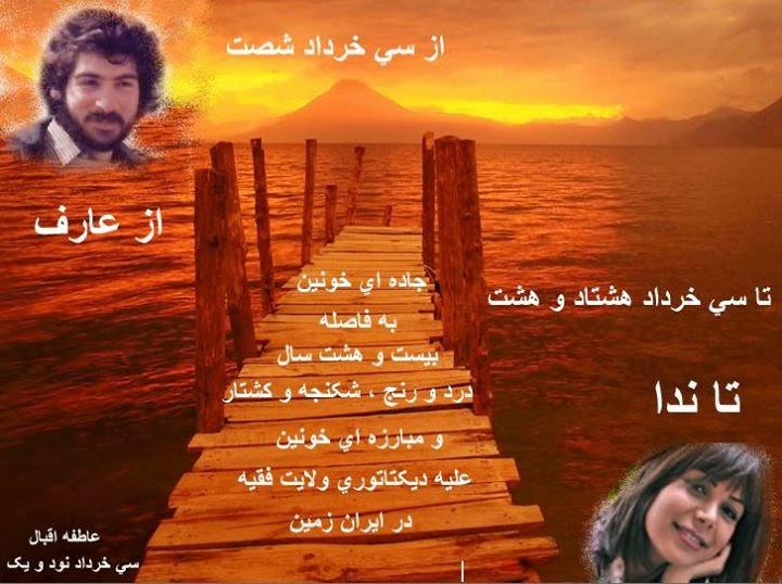 http://neveshtehayatefeh.blogspot.fr/2014/06/blog-post_20.html