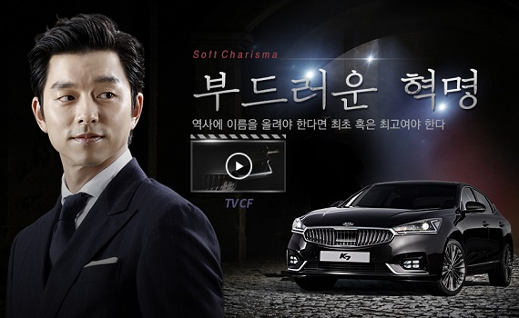 Kia Motors Announced On The 8th December That New K7 Cf Model Actor Gong Yoo Has Really Became Real Owner Of Hybrid
