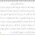 Surah Al-Balad dan Artinya